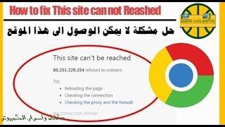 حل مشكلة  This site can't be reached ' لا يمكن الوصول الى موقع الويب هذا ' في جوجل كروم