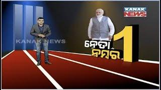 Special Report: Leader No 1- Political Journey Of Unbeatable PM Narendra Modi