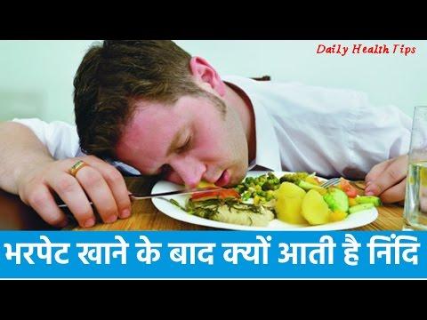 भोजन करने के बाद क्यों आती है तेज नींद | Why We Falling Asleep After Eating