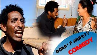 HDMONA  New Eritrean Comedy 2018 :   ሰብኣይ ዶ ሰበይቲ ብ ወጊሑ ፍሰሃጽዮን Sebay Do Sebeyti by Wegihu