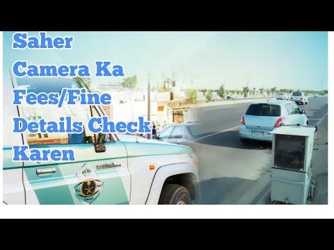 Saudi Saher Violation Check on mobile hindi urdu