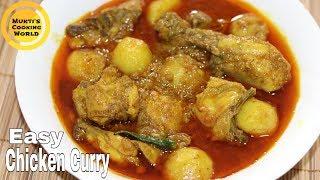 নতুন আলু দিয়ে মুরগির মাংস রান্নার খুব মজার এবং সহজ রেসিপি ॥ Bangladeshi Chicken Curry Recipe