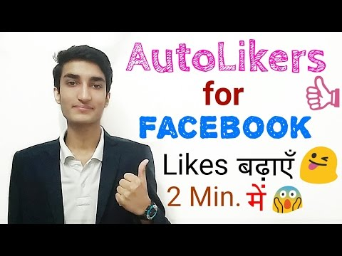 How to Get More Likes on Facebook Photo/Post? The Best Autolikers ! [Hindi/Urdu]