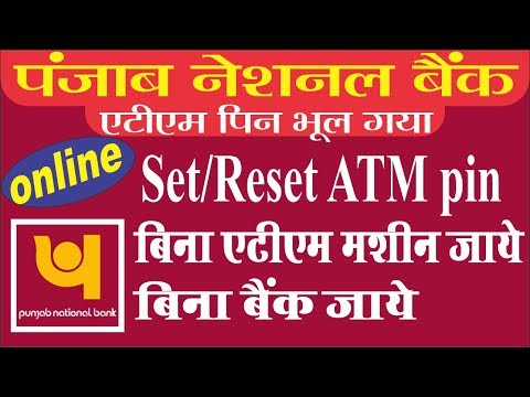 [Hindi] How to Set/Reset online ATM Pin without visiting Punjab National Bank