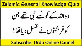 Most Interesting Islamic general knowledge in Urdu | Top most questions for test preparation
