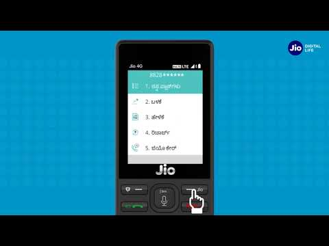 JioCare - How to Check Balance and Validity of your Plan on Jio Phone (Kannada) - Reliance Jio