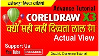 Coreldraw Thumbnail Not Show || Thumbnail Preview || in