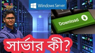 (Bangla)/What is SERVER?সার্ভার কী ?explained in bangla.Internet server explained.
