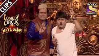 Raja Babu And Nandu   Comedy Circus Ka Naya Daur