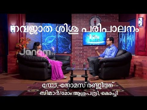 Newborn Baby Care | Dr. Thomas Ranjit | CIMAR/MOM Hospital Kochi, Kerala | Weaning
