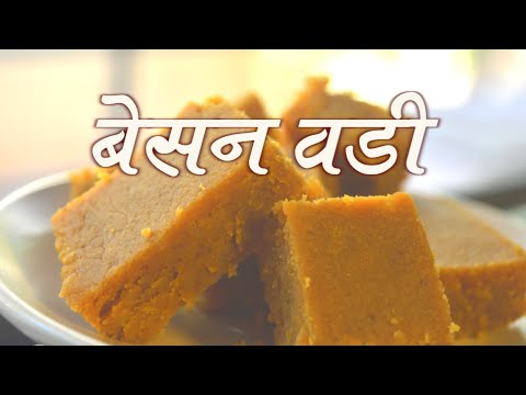 बेसन वाडी | Besan Wadi Recipe In Marathi