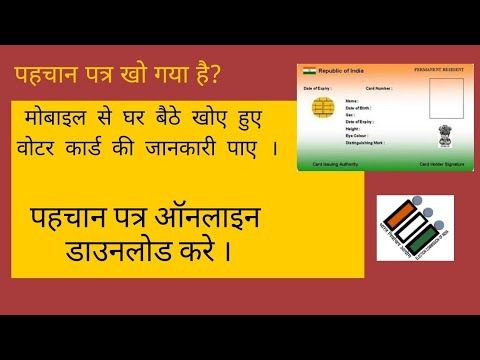 How to find lost voter ID card detail online/download  voter ID card online in hindi 2018