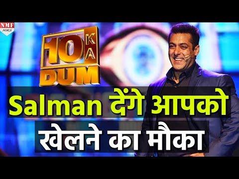 Salman दे रहे हैं खुद के साथ खेलने का मौका, जानिए क्या है Game