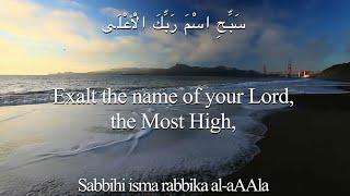 Recitation of Surah AL A'LA by QARI ABDUL QAYOOM