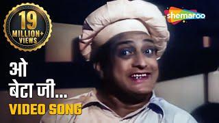 O Beta Ji O Babuji Kismat Ki Hawa Kabhi Naram Kabhi Garam | Albela(1951) | Bhagwan Dada | Geeta Bali