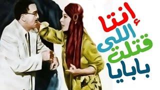 Enta Elly Qatalt Babaya Movie - فيلم انت اللى قتلت بابايا