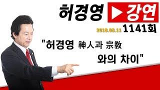 Download 허경영강연1141회'허경영 신인과 종교와의 차이'20180811 Video
