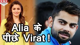 जानिए क्यों Alia Bhatt को follow करने लगे हैं Virat Kohli