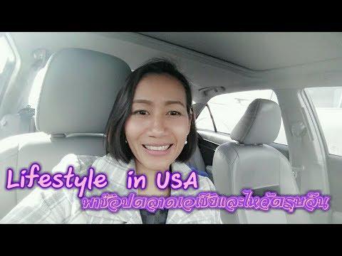 ชีวิตในอเมริกา พาช๊อปตลาดเอเชียและไหว้ตรุษจีน
