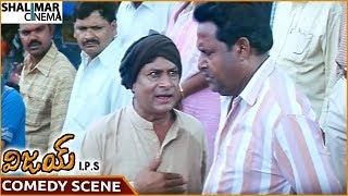 Vijay IPS Movie || M S Narayana Hilarious Comedy Scene || Sumanth, M S Narayana || Shalimarcinema