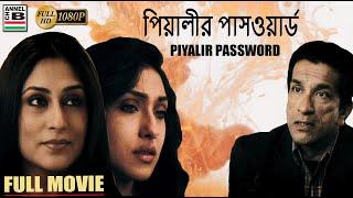 Piyalir Password   পিয়ালীর পাসওয়ার্ড   Bengali Full Movie   Rituparna   Rupa Ganguly   Sabyasachi
