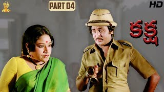 Kaksha Movie Full HD Part 4/12 | Sobhan Babu | Sridevi | Latest Telugu Movies | Suresh Productions