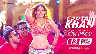 Kancha Pirit (Item Song) | Shakib Khan | Bubly | Captain Khan Bengali Movie 2018