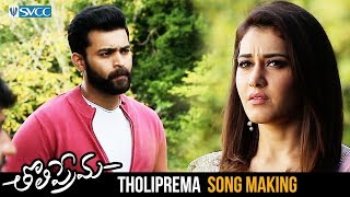 Tholiprema Song Making | Tholi Prema 2018 Movie Songs | Varun Tej | Raashi Khanna | Thaman S