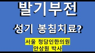 발기부전, 발기력 저하, 남성 발기유지력 문제 성기 봉침치료? 서울 청담인한의원 안상원박사