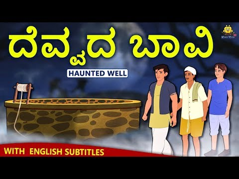 Xxx Mp4 Kannada Moral Stories For Kids ದೆವ್ವದ ಬಾವಿ Haunted Well Kannada Fairy Tales Koo Koo TV 3gp Sex