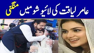 Aamir Liauqat Engagement Ceremony in a Live Show