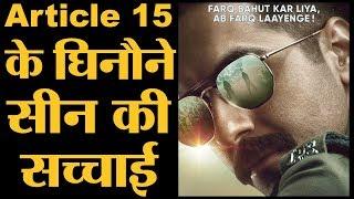 Article 15 film लिखने वाले Gaurav Solanki ने बताई inside story   Anubhav Sinha   Ayushman Khurrana