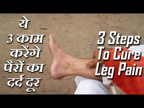 पैर दर्द का घरेलू उपचार - 3 Remedies For Leg Pain Relief Treatment-Health Tips Hindi by Sachin Goyal