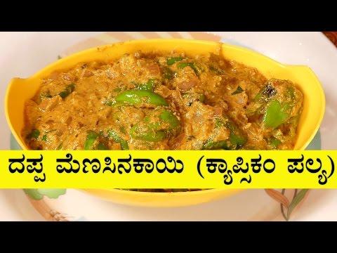 Xxx Mp4 Capsicum Masala Capsicum Palya Doddamenasina Kayi Ennegayi Capsicum Recipe In Kannada 3gp Sex