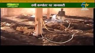 केंचुआ खाद बनाने की वैज्ञानिक विधि