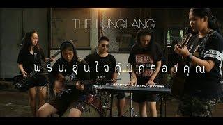 เพลง พรบ อุ่นใจคุ้มครองคุณ |thelunglang |โครงการยุวชนประกันภัย | โรงเรียนสบปราบพิทยาคม จ.ลำปาง