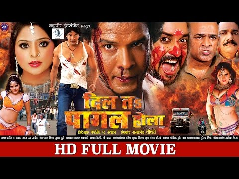 Xxx Mp4 Dil Ta Pagal Hola Superhit NEW Full Bhojpuri Movie Cast Viraj Bhatt Priya Sharma 3gp Sex
