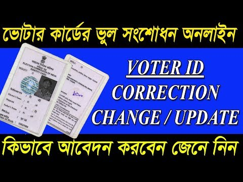 How To Change Voter Id Name/DOB/Address/Image Online|VOTER ID CARD CORRECTION|Easily Step By Step|