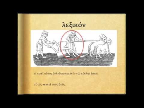 Spoken Ancient Greek online
