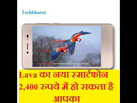 Lava Z50 स्मार्टफोन 2,400 रुपये में