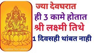 ज्या देवघरात ही 3 कामे होतात श्री लक्ष्मी तेथे 1 दिवसही थांबत नाही Laxmi Lakshmi