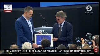 Виступ Олега Сенцова та вручення йому премії Сахарова в Європарламенті