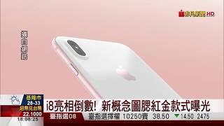 【非凡新聞】i8亮相倒數! 新概念圖腮紅金款式曝光