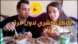 رد فعل اماندا لما جبتلها كشري 😂 how foreigners react to Egyptian food