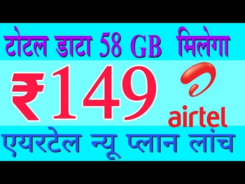 Airtel Launch New Plan Rs.149 total data 58 GB