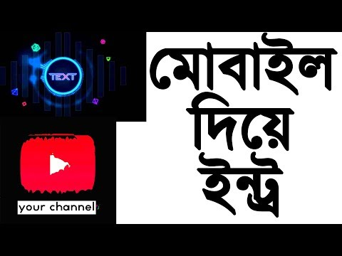 How to make Amazing Intro in your mobile | Mobile Intro Bangla