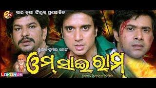 Om Sai Ram , Odiya Full Movie , Budhaditya, Sabyasachi , Lokdhun Oriya