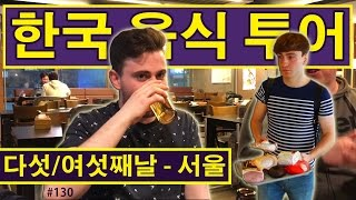 Download 영국 요리사의 한국 음식 투어 다섯/여섯째날 - 다시 서울로! (130/365) British Chef's Korean Food Tour! Day 5+6 - Seoul Video