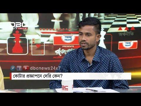কোটার প্রজ্ঞাপনে দেরি কেন? || রাজকাহন || Rajkahon-1 || DBC NEWS 09/05/18