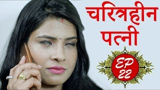 चरित्रहीन पत्नी | Characterless Wife | Crime Patrol TV | Episode 22